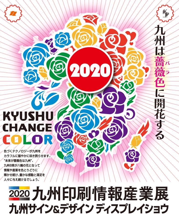 2019年九州印刷情報産業展「九州サイン&デザインディスプレイショウ」