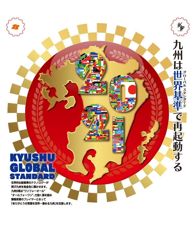 2021年九州印刷情報産業展「九州サイン&デザインディスプレイショウ」